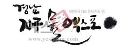 섬네일: 경남 지구물엑스포 - 손글씨 > 캘리그래피 > 행사/축제