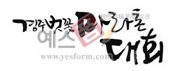 섬네일: 경주 벚꽃마라톤대회 - 손글씨 > 캘리그래피 > 행사/축제