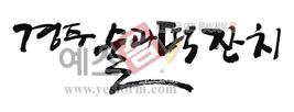 섬네일: 경주 술과떡잔치 - 손글씨 > 캘리그래피 > 행사/축제