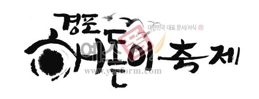 미리보기: 경포 해돋이축제 - 손글씨 > 캘리그래피 > 행사/축제