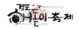 섬네일: 경포 해돋이축제 - 손글씨 > 캘리그래피 > 행사/축제
