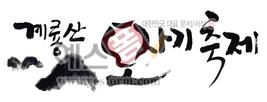 섬네일: 계룡산 도자기축제 - 손글씨 > 캘리그래피 > 행사/축제