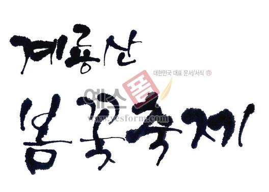 미리보기: 계룡산 봄꽃축제 - 손글씨 > 캘리그래피 > 행사/축제
