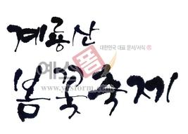 섬네일: 계룡산 봄꽃축제 - 손글씨 > 캘리그래피 > 행사/축제