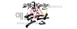 섬네일: 고색동 코잡이놀이및도당 - 손글씨 > 캘리그래피 > 행사/축제