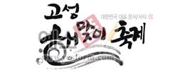 섬네일: 고성 해맞이축제 - 손글씨 > 캘리그래피 > 행사/축제