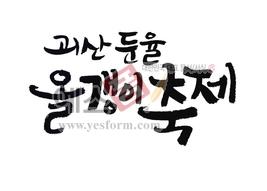 섬네일: 괴산둔율 올갱이축제 - 손글씨 > 캘리그래피 > 행사/축제