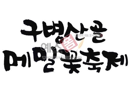 미리보기: 구병산골 메닐꽃축제 - 손글씨 > 캘리그래피 > 행사/축제