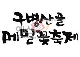 섬네일: 구병산골 메닐꽃축제 - 손글씨 > 캘리그래피 > 행사/축제