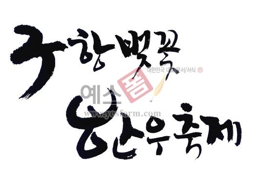 미리보기: 구항 벚꽃한우축제 - 손글씨 > 캘리그래피 > 행사/축제