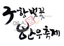 섬네일: 구항 벚꽃한우축제 - 손글씨 > 캘리그래피 > 행사/축제