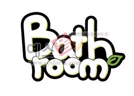 섬네일: Bath room - 손글씨 > POP > 문패/도어사인