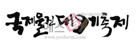 미리보기: 국제 울진대게축제 - 손글씨 > 캘리그래피 > 행사/축제