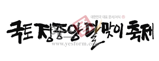 미리보기: 국토정중앙 달맞이축제 - 손글씨 > 캘리그래피 > 행사/축제