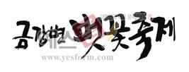 섬네일: 금강변 벚꽃축제 - 손글씨 > 캘리그래피 > 행사/축제