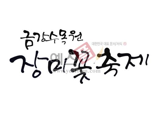 미리보기: 금강수목원 장미꽃축제 - 손글씨 > 캘리그래피 > 행사/축제