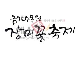 섬네일: 금강수목원 장미꽃축제 - 손글씨 > 캘리그래피 > 행사/축제