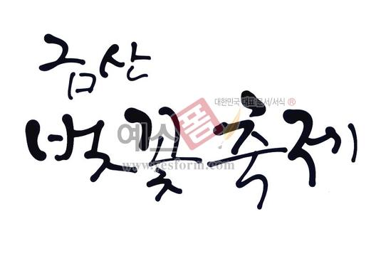 미리보기: 금산 벚꽃축제 - 손글씨 > 캘리그래피 > 행사/축제