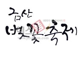 섬네일: 금산 벚꽃축제 - 손글씨 > 캘리그래피 > 행사/축제