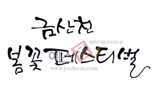 미리보기: 금산천 봄꽃페스티벌 - 손글씨 > 캘리그래피 > 행사/축제