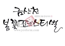 섬네일: 금산천 봄꽃페스티벌 - 손글씨 > 캘리그래피 > 행사/축제