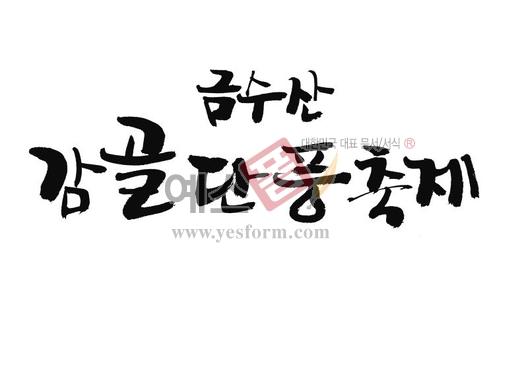 미리보기: 금수산 감골단풍축제 - 손글씨 > 캘리그래피 > 행사/축제