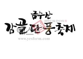 섬네일: 금수산 감골단풍축제 - 손글씨 > 캘리그래피 > 행사/축제