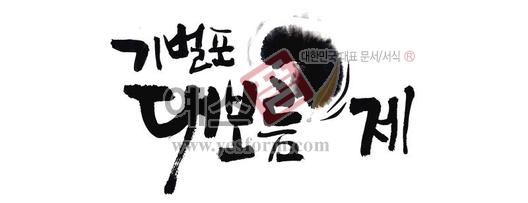 미리보기: 기벌포 대보름제 - 손글씨 > 캘리그래피 > 행사/축제
