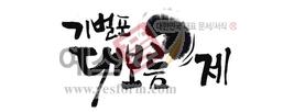 섬네일: 기벌포 대보름제 - 손글씨 > 캘리그래피 > 행사/축제