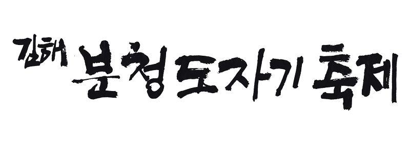김해분청 도자기축제