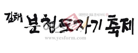 미리보기: 김해분청 도자기축제 - 손글씨 > 캘리그래피 > 행사/축제