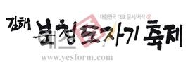 섬네일: 김해분청 도자기축제 - 손글씨 > 캘리그래피 > 행사/축제