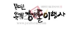 섬네일: 꽃마을 옥계해돋이행사 - 손글씨 > 캘리그래피 > 행사/축제