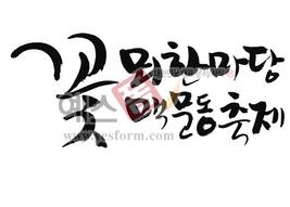 섬네일: 꽃뫼한마당 맥문동축제 - 손글씨 > 캘리그래피 > 행사/축제