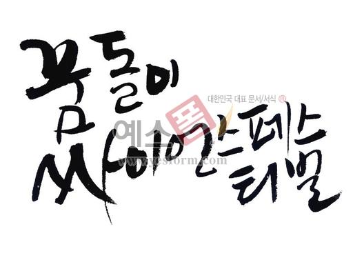 미리보기: 꿈돌이 싸이언스페스티벌 - 손글씨 > 캘리그래피 > 행사/축제