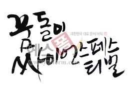 섬네일: 꿈돌이 싸이언스페스티벌 - 손글씨 > 캘리그래피 > 행사/축제