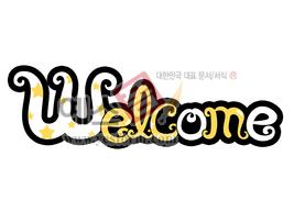 섬네일: welcome - 손글씨 > POP > 문패/도어사인