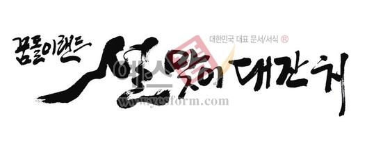미리보기: 꿈돌이랜드 설맞이대잔치 - 손글씨 > 캘리그래피 > 행사/축제