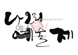 섬네일: 나오리예술제 - 손글씨 > 캘리그래피 > 행사/축제
