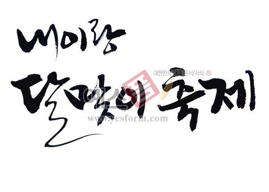 미리보기: 내이랑 달맞이축재 - 손글씨 > 캘리그래피 > 행사/축제