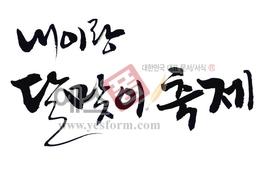 섬네일: 내이랑 달맞이축재 - 손글씨 > 캘리그래피 > 행사/축제