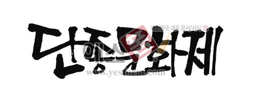 미리보기: 단종문화제 - 손글씨 > 캘리그래피 > 행사/축제