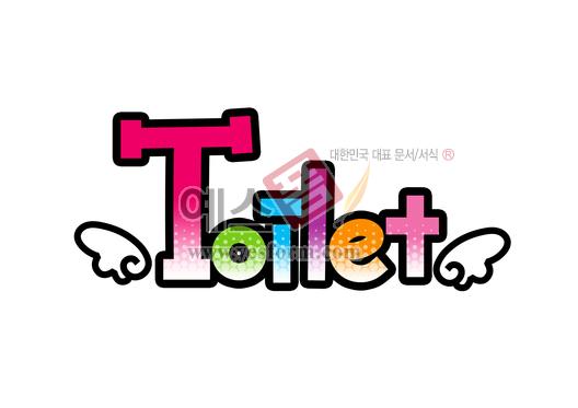 미리보기: toilet - 손글씨 > POP > 문패/도어사인