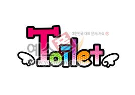 섬네일: toilet - 손글씨 > POP > 문패/도어사인