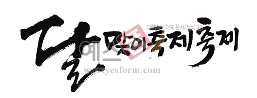 미리보기: 달맞이축제축제 - 손글씨 > 캘리그래피 > 행사/축제