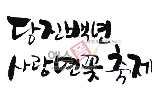 미리보기: 당진 백년사랑연꽃축제 - 손글씨 > 캘리그래피 > 행사/축제