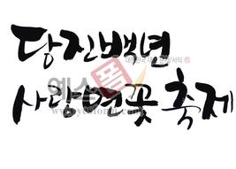 섬네일: 당진 백년사랑연꽃축제 - 손글씨 > 캘리그래피 > 행사/축제