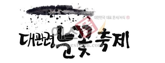 미리보기: 대관령 눈꽃축제 - 손글씨 > 캘리그래피 > 행사/축제
