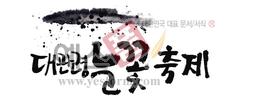 섬네일: 대관령 눈꽃축제 - 손글씨 > 캘리그래피 > 행사/축제