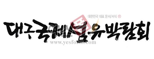 미리보기: 대구 국제섬유박람회 - 손글씨 > 캘리그래피 > 행사/축제